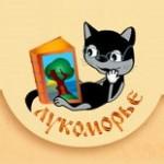 logo_lukomorye